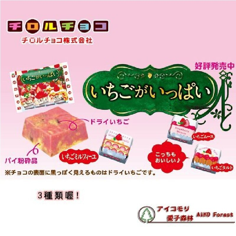 有樂町進口食品 松尾燒蘋果巧克力49g J32 4902780029300 4