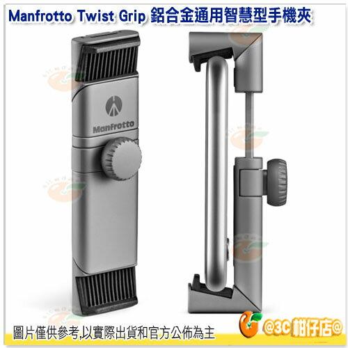 曼富圖 Manfrotto TwistGrip Clamp 公司貨 Twist Grip 通用智慧型手機夾 鋁合金 可接補光燈 冷靴座 手機夾座
