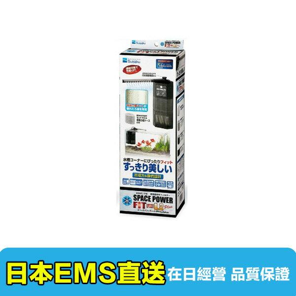 【海洋傳奇】日本SUISAKU水作 水中濾水器組合Space Power PRO L2 plus 淡水用 45cm~60cm魚缸適用 水族用品