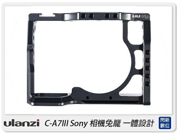 【銀行刷卡金回饋】Ulanzi C-A7III Sony 相機兔籠 提籠 外殼 保護殼(A73,公司貨)