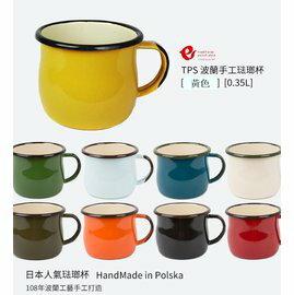 【速捷戶外】Emalia Olkusz 5658349 波蘭 手工馬克曲線琺瑯杯 350ml (黃色)