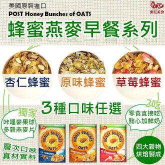 [現貨] POST蜂蜜燕麥穀物早餐麥片 (3種口味) 原味蜂蜜.杏仁蜂蜜.草莓蜂蜜