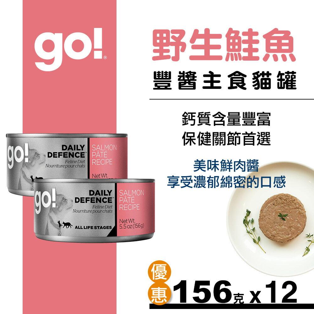 【SofyDOG】Go! 天然主食貓罐 豐醬系列-野生鮭魚(156g 12件組) 0