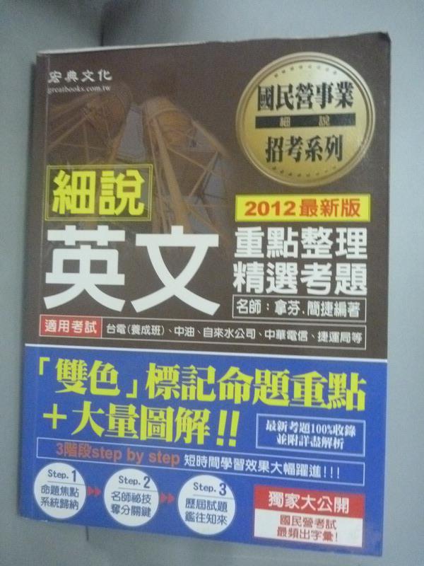~書寶 書T5/進修考試_ZGF~2012年細說國民營招考:英文_拿芬.簡捷