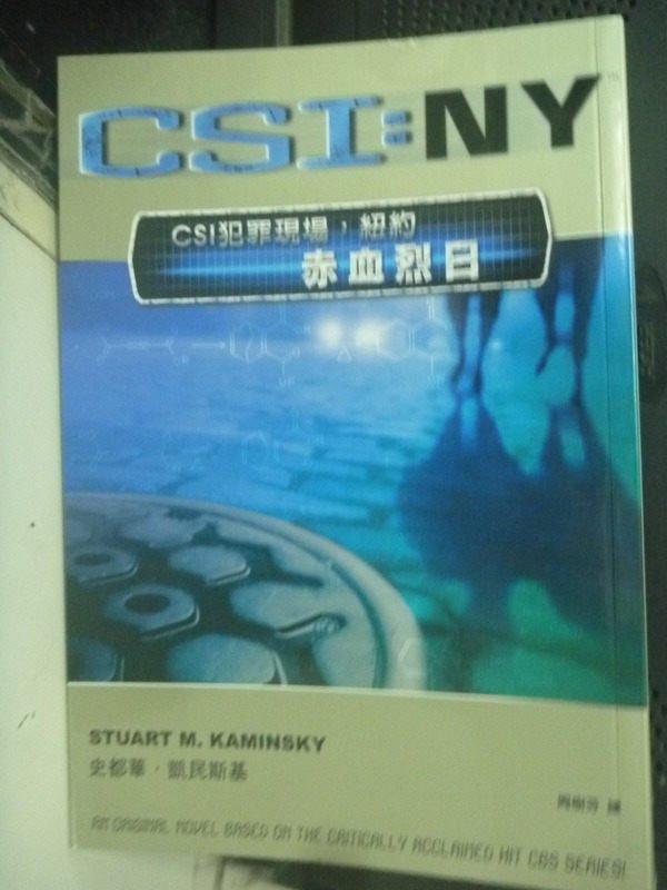 【書寶二手書T6/一般小說_LLJ】CSI犯罪現場: 紐約赤血烈日_史都華.凱民斯