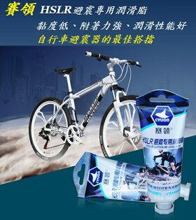 《意生》賽領CYLION避震器潤滑脂線控前叉、後避震器、油封、襯套潤滑劑潤滑油電動車自行車腳踏車可用