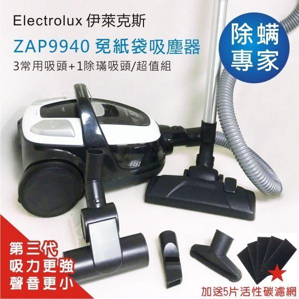 Electrolux 伊萊克斯 ZAP9940 免紙袋吸塵器(第三代) 公司貨 分期0率 免運
