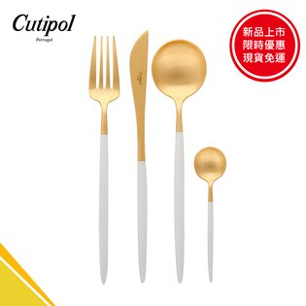 葡萄牙 Cutipol GOA系列個人餐具4件組-主餐刀+叉+匙+咖啡匙 (白金)