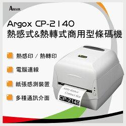 【免運】Argox CP-2140 熱感式&熱轉式商用型條碼機