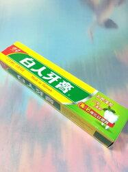 【八八八】e網購~【白人 牙膏65g】050035牙膏 口腔清潔