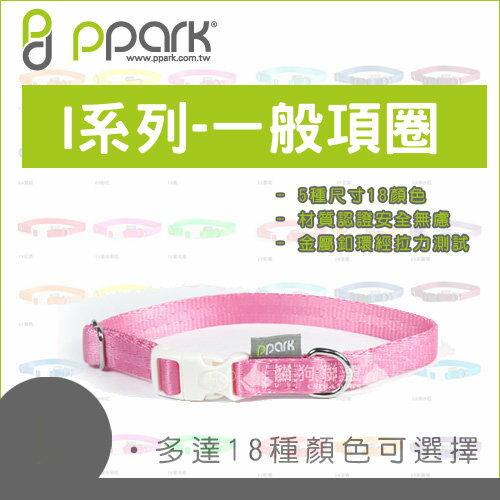 +貓狗樂園+ PPark寵物工園【I系列。一般項圈。XS】170元