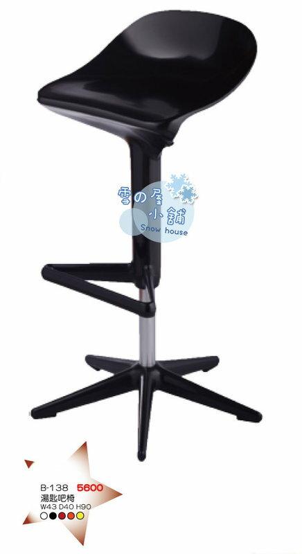 ╭☆雪之屋小舖☆╯B-138P09湯匙吧椅/ 造型椅/造型餐椅/吧檯椅/吧?椅(黑色)