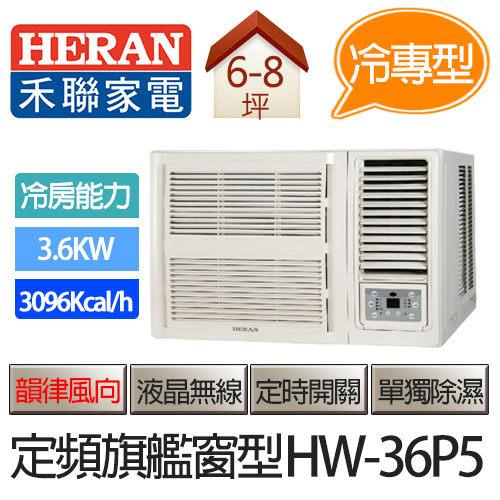 禾聯 HERAN 頂級旗艦型 (適用坪數6-8坪、3096kcal) 窗型冷氣 HW-36P5