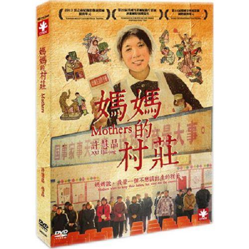 媽媽的村莊DVD