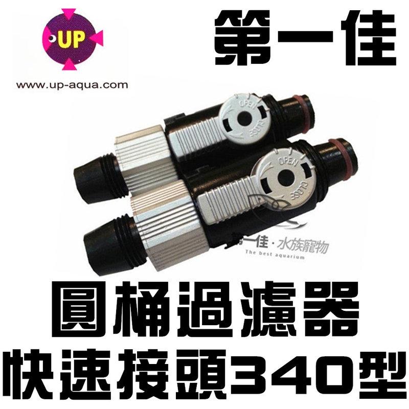 [第一佳水族寵物] 台灣雅柏UP External外置式圓桶過濾器 快速接頭(230、340共用) D-EX-340-2