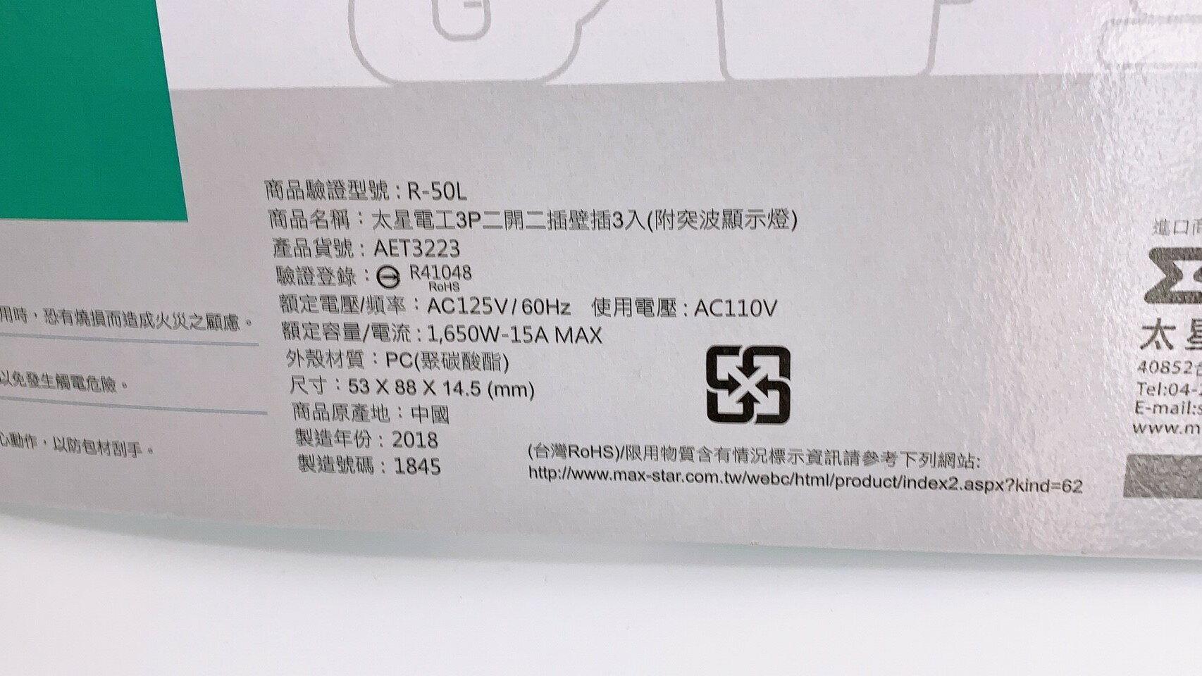 太星電工 二開二插壁插 3入 附突波顯示燈 AC110V  MAX STAR好市多 2
