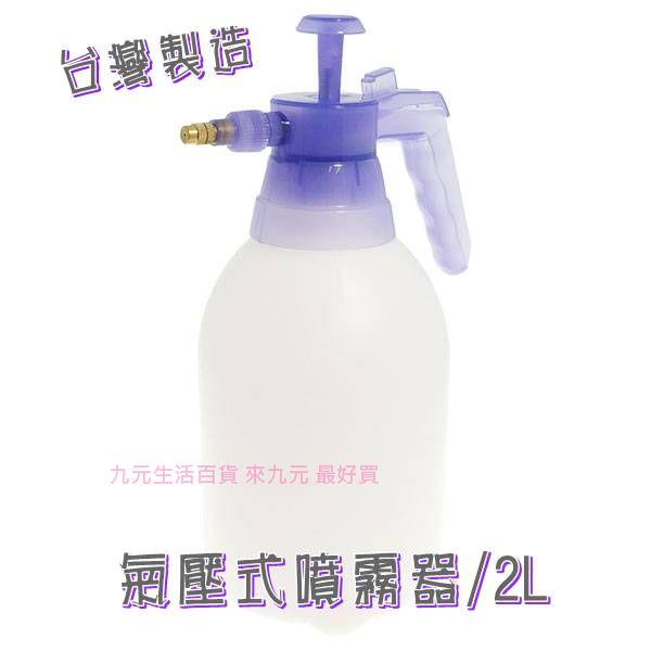 【九元生活百貨】氣壓式噴霧器/2L 氣壓噴霧瓶 噴瓶 噴槍瓶