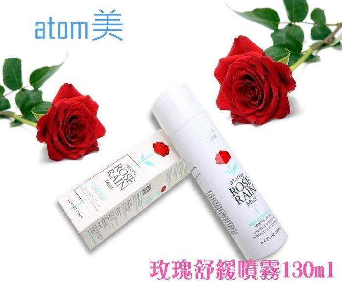 (代購)韓國進口 Atomy Atom美 艾多美 玫瑰舒緩噴霧 130ml