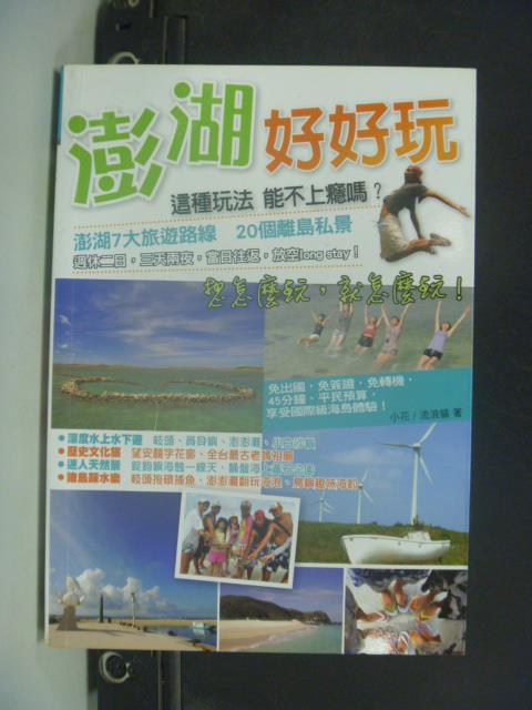 【書寶二手書T3/旅遊_KEF】澎湖好好玩:這種玩法 能不上癮嗎_小花、流浪貓