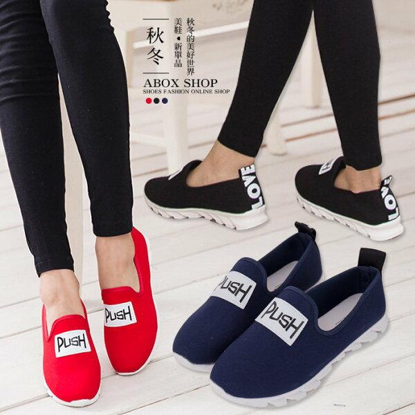 【AS8107】韓版街頭簡約素面 PUSH圖案標籤 休閒鋸齒底懶人鞋包鞋 帆布鞋 3色