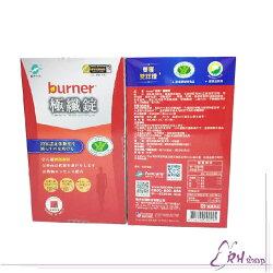 【burner 船井倍熱】健字號極纖錠 16顆x1盒 RH shop