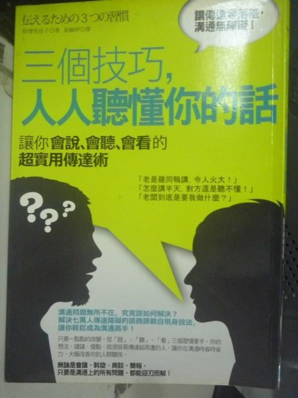 【書寶二手書T5/溝通_IIX】三個技巧,人人聽懂你的話_黃毓婷