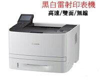 Canon印表機推薦到Canon imageCLASS LBP253dw 黑白雷射印表機就在OA補給站推薦Canon印表機