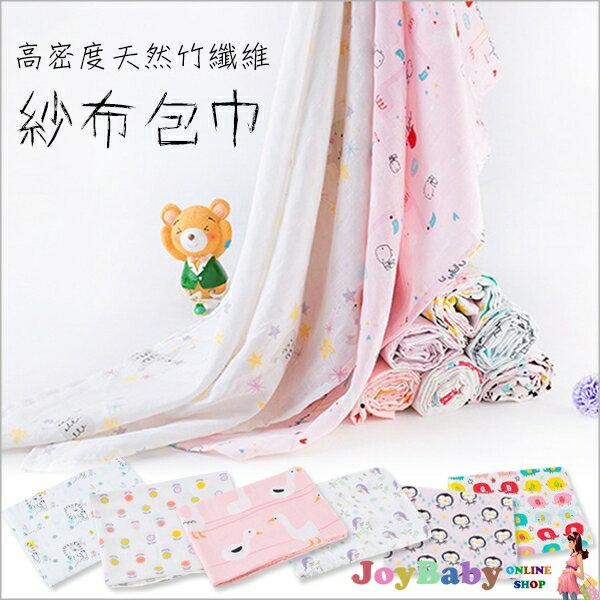 2017新款禮盒裝 新生嬰兒包巾包被空調毯寶寶蓋毯 舒適高密紗布竹棉床單【JoyBaby】