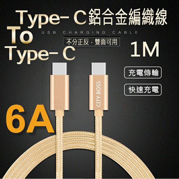 6A 1米 CITY BOSS Type-C to TypeC 快速充電傳輸線 編織線 電源線 數據線/手機/Macbook/PDA/Samsung/Letv/小米/HTC