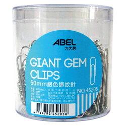 【力大 ABEL 迴紋針】 45205 銀色迴紋針 50mm,150入(桶)
