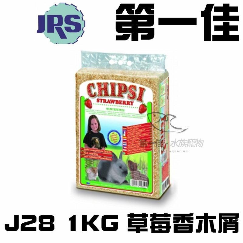 [第一佳水族寵物]德國JRS【草莓香木屑J28 10L】清新草莓香 除臭 強吸收力 無塵無菌