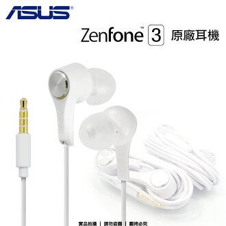ASUS ZenFone 3 原廠入耳式耳機/麥克風/Selfie ZD551KL/Max ZC550KL/Go ZC500TG/ZB450KL/TV ZB551KL/ZenFone 2 ZE551M..