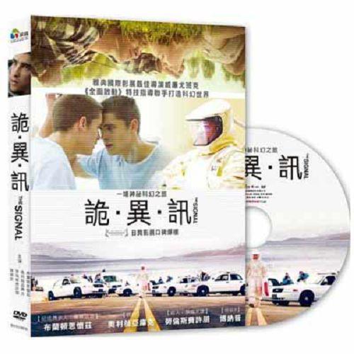 詭異訊DVD