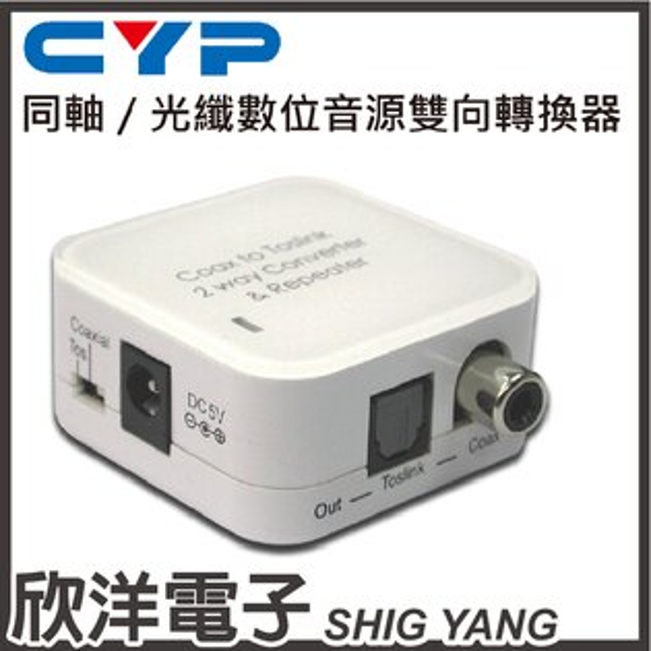 ※欣洋電子※同軸光纖雙向音源轉換器(DCT-2)