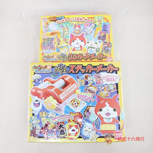 【0216零食會社】日本日本妖怪手錶DIY貼紙玩具組