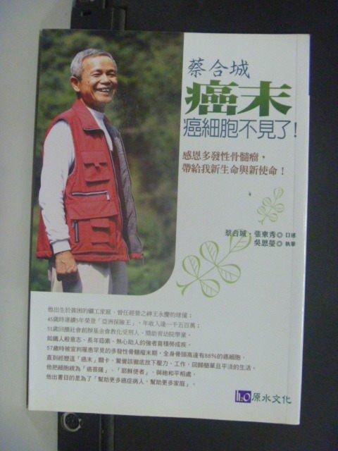 【書寶二手書T9/醫療_MLT】蔡合城癌末癌細胞不見了_蔡合城_張東秀_蔡合城親筆簽名