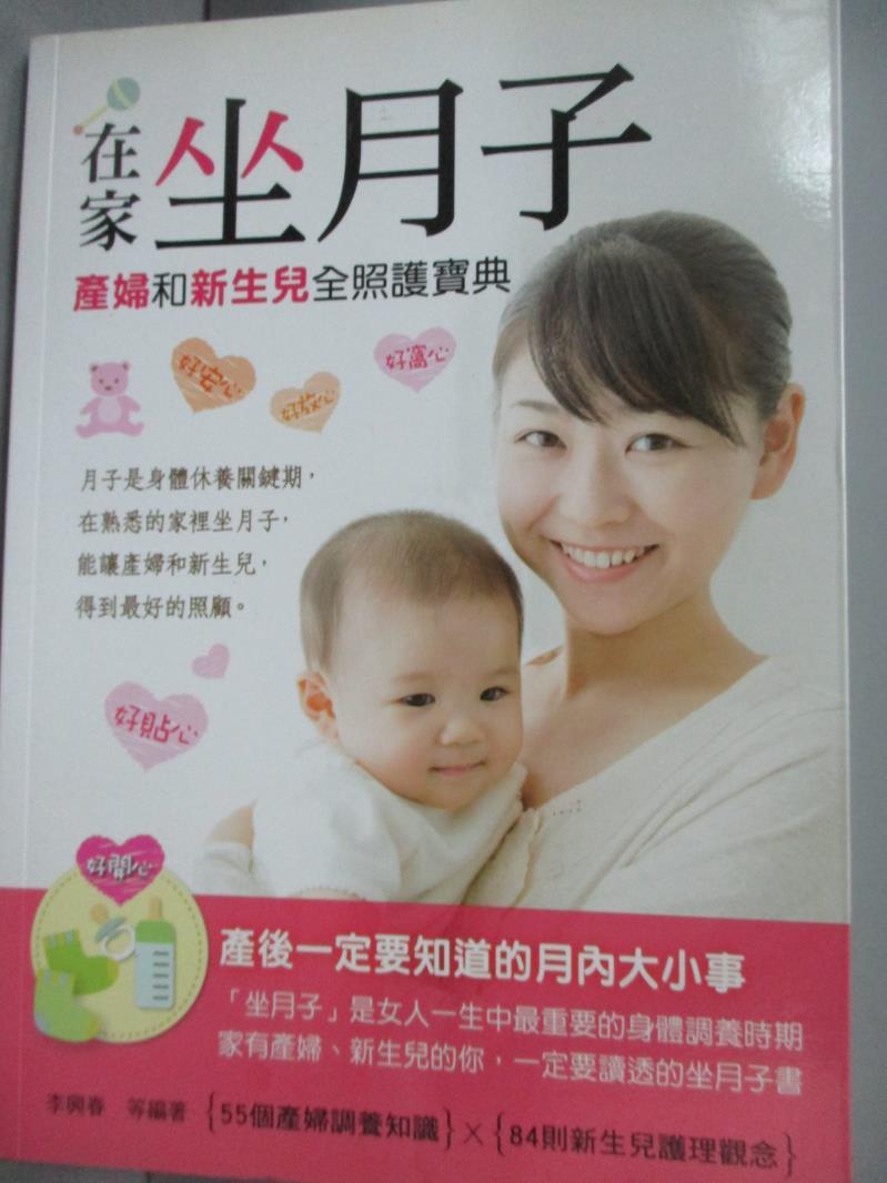 ~書寶 書T4/保健_LDY~在家坐月子 : 產婦和新生兒全照護寶典_李興春