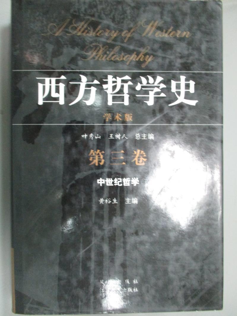 ~書寶 書T1/哲學_PNX~中世紀哲學_黃裕生主編