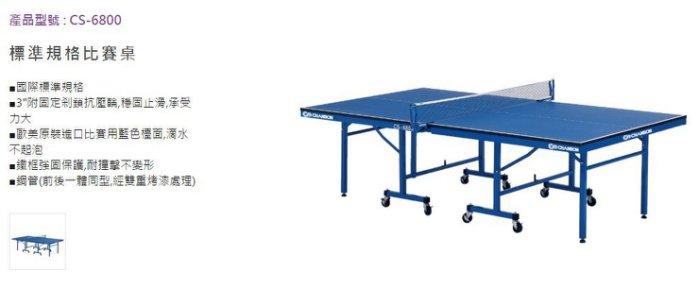 強生CHANSON 桌球桌/ 桌球檯/桌球台 乒乓球桌CS-6800/22mm 免運 專人送貨到府及安裝