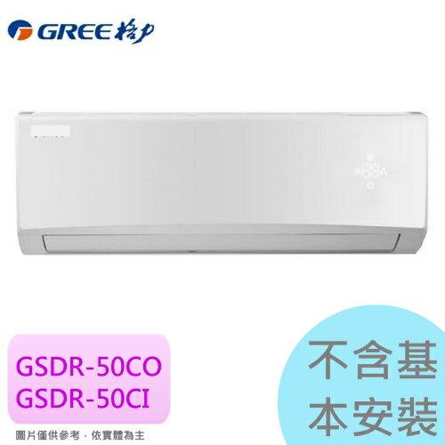 【格力】5.3KW 7-9坪 R410A變頻單冷一對一《GSDR-50CO/I》1級省電 壓縮機10年保固