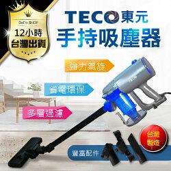 【台灣製造!東元吸塵器】TECO 超強力 手持吸塵器 家用吸塵器 吸塵器 手持直立旋風吸塵器 省電 低噪音