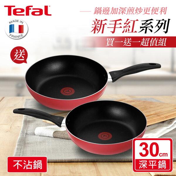 【買一送一】Tefal法國特福新手紅系列30CM不沾深平底鍋