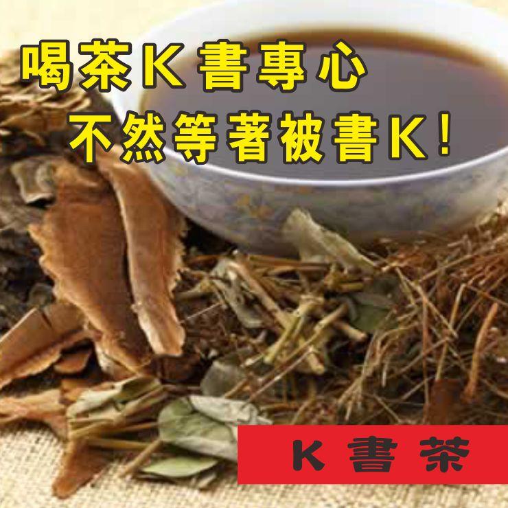 【K書茶】一盒12包 《漢方養生茶》 - 限時優惠好康折扣