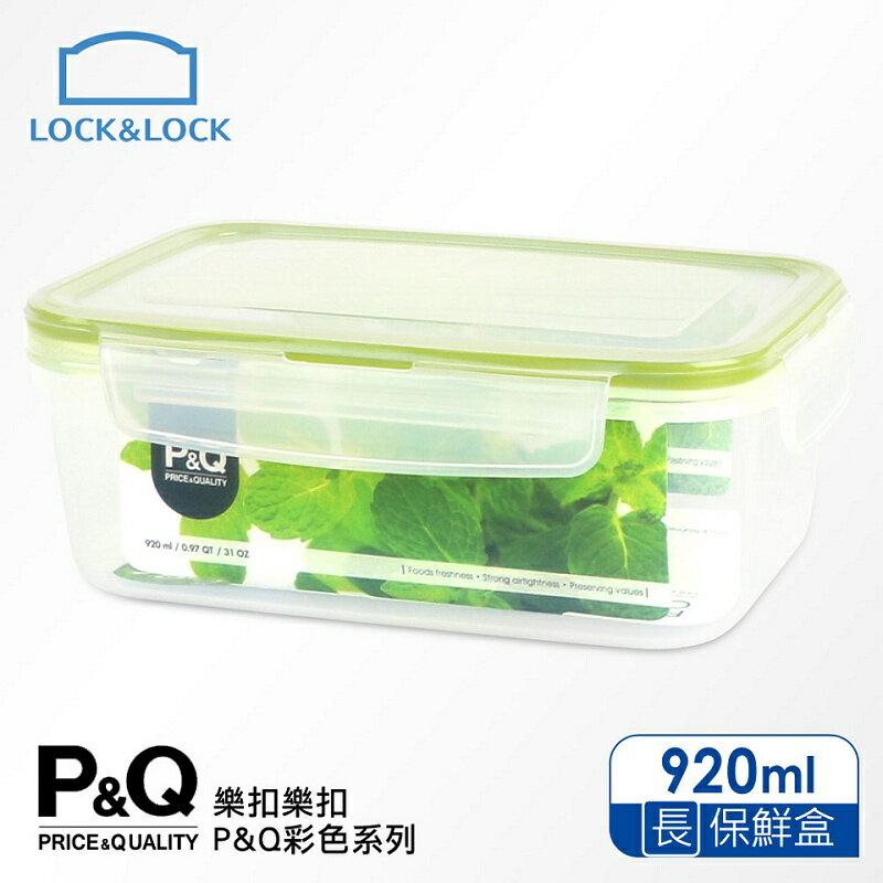 【樂扣樂扣】P&Q系列色彩繽紛保鮮盒/長方形920ML(蘋果綠)