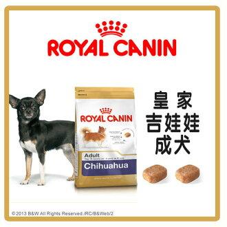 【力奇】Royal Canin 法國皇家 吉娃娃成犬 PRC28 1.5kg-390元>可超取(A011C05)
