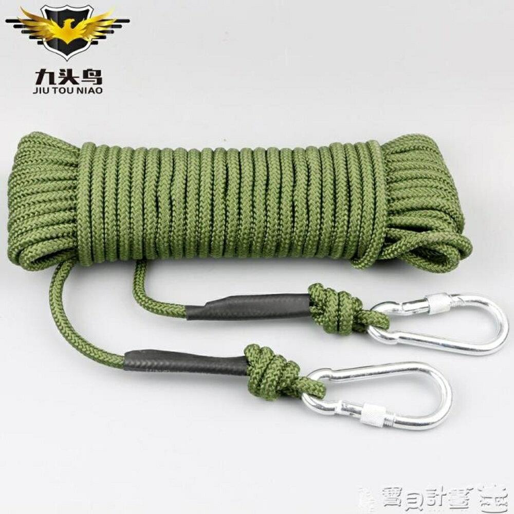 攀岩繩 逃生登山繩安全繩攀巖繩救生繩子救援逃生繩索求生裝備用品JD 寶貝計畫
