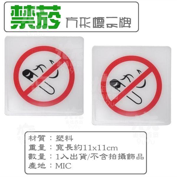 【九元生活百貨】方形標示牌/禁菸 告示牌 指示牌