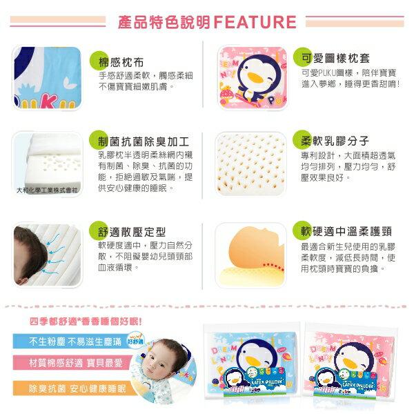 『121婦嬰用品館』PUKU 波浪乳膠枕 - 藍 4