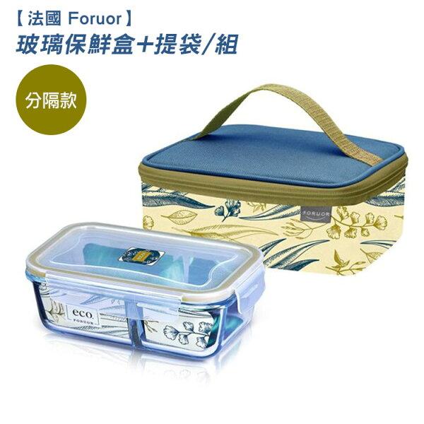 [分格]【法國Foruor】eco耐熱玻璃分隔保鮮盒提袋組分格玻璃保鮮盒800ml