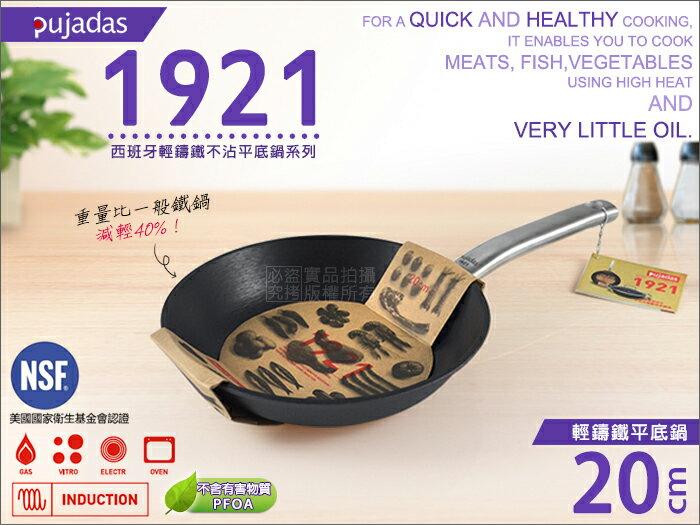 快樂屋♪ PUJADAS 1921 西班牙輕鑄鐵平底鍋 20cm ILAG不沾鍋.平煎鍋.鑄鐵鍋